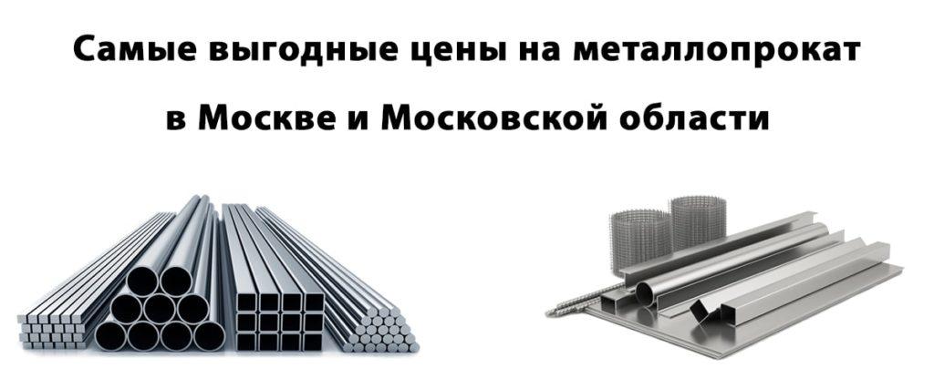 Металлопрокат в Москве и Московской области