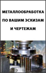 металлообработка в Москве